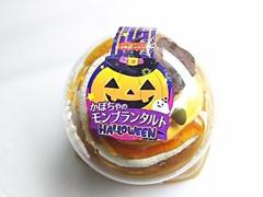 ドンレミー かぼちゃのモンブランタルト カップ1個