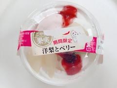 ドンレミー ごちそう果実 洋梨とベリー カップ1個