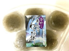 藤高製菓 冷やしあん入りわらび餅 抹茶あん パック5個