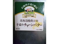 毎日牛乳 北海道酪農公社 手造りチャーンバター 箱100g