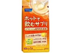 ファンケル ホットで飲むサプリ ビタミンC&植物性乳酸菌 袋8g×10