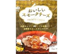 ジャパンミルクネット おいしいスモークチーズ 袋150g