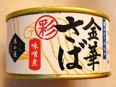 木の屋 彩 金華さば 味噌煮 缶170g
