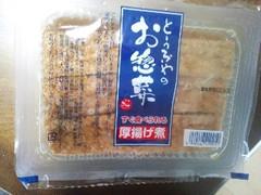 萩原商店 とうふやのおそうざい すぐ食べられる厚揚げ煮 パック6個