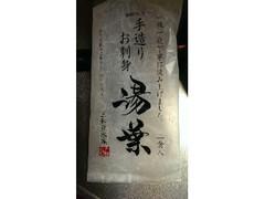 三和豆水庵 手造りお刺身湯葉 袋80g×2