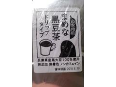 寺尾製粉所 まめな黒豆茶 ドリップタイプ 1袋