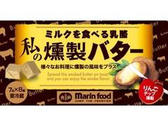 マリンフード ミルクを食べる乳酪 私の燻製バター 7g×8