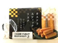 イケダパン カステラスティックラスク 袋6本