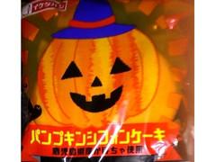 イケダパン パンプキンシフォンケーキ 鹿児島県産かぼちゃ使用 1個
