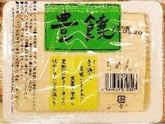粟野商店 豊饒 もめん パック400g