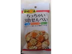 秋田いなふく 良味100選 ちっちゃい3色せんべい 袋55g