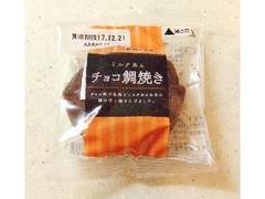 あわしま堂 チョコ鯛焼き 袋1個