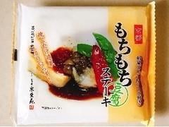 京豆苑 とうふ工房京豆苑 もちもちステーキ豆腐 和風ステーキソース付き 袋320g