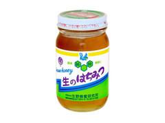 生野蜂蜜 生のはちみつ 瓶280g