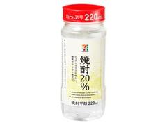 セブンプレミアム 焼酎20% カップ220ml