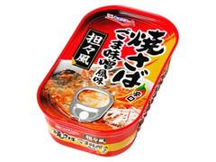 極洋 焼さば ごま味噌風味 担々風 缶90g