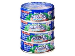 極洋 カロリー1/2 ライトツナ まぐろ油入り水煮フレーク 国内詰 パック70g×4