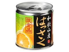 極洋 和歌山産 はっさく 缶190g