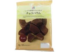 セブンプレミアム しっとり食感のチョコがけチョコバウム 袋8個