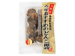 兼貞物産 九州産今年おすすめのどんこ椎茸 袋35g
