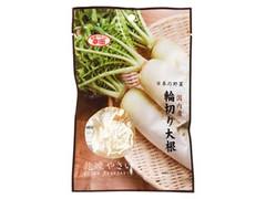 幸田 日本の野菜 国内産 輪切り大根 袋17g