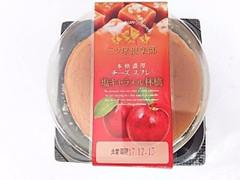 サンラヴィアン 本格濃厚チーズスフレ 塩キャラメル林檎
