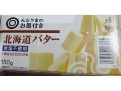 西友 みなさまのお墨付き 北海道バター 食塩不使用 箱150g