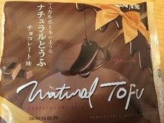 相模屋 マスカルポーネのようなナチュラルとうふ チョコレート味 袋120g