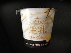HOKUNYU とっておきの生乳ヨーグルト レモン カップ90g