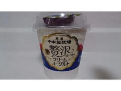 ホウライ 那須千本松牧場 贅沢クリームヨーグルト カップ90g