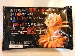 ホソヤ 黒豚とザク切り野菜の生姜餃子 袋392g