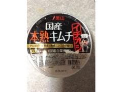 美山 国産 本熟キムチ 300g