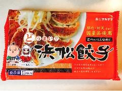 マルマツ どうまい!!浜松餃子 袋255g(15個入)