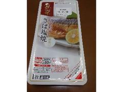 松岡水産 魚菜 さば塩焼 1枚