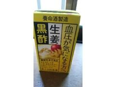 養命酒 血圧が気になる方へ 生姜黒酢 パック125ml
