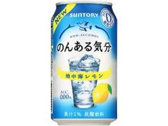 サントリー のんある気分 地中海レモン 缶350ml