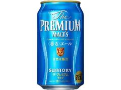 サントリー ザ・プレミアム・モルツ 〈香る〉エール 缶350ml