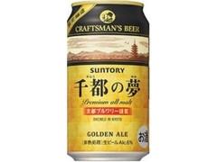 サントリー クラフトマンズ ビア 千都の夢 ゴールデンエール 缶350ml