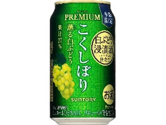 サントリー チューハイ こくしぼり プレミアム 薫る白ぶどう 缶350ml