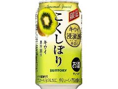 サントリー チューハイ こくしぼり キウイ 缶350ml