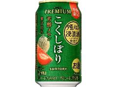 サントリー チューハイ こくしぼり プレミアム 芳醇メロン 缶350ml