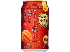 サントリー チューハイ こくしぼり プレミアム 夏熟マンゴー 缶350ml