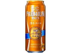 サントリー ザ・プレミアム・モルツ 香るエール芳醇 缶500ml