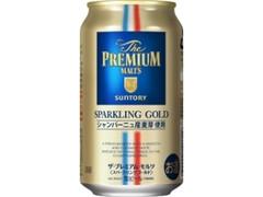 サントリー ザ・プレミアム・モルツ スパークリングゴールド 缶350ml
