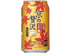 サントリー 京の贅沢 缶350ml