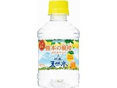 サントリー 熊本の晩柑&阿蘇の天然水 ペット280ml