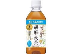 サントリー 胡麻麦茶 ペット350ml