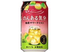 サントリー のんある気分 梅酒サワーテイスト 缶350ml