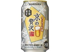 サントリー 京の贅沢 冬の氷点貯蔵 缶350ml