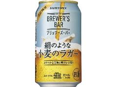 サントリー ブリュワーズ・バー 絹のような小麦のラガー 缶350ml
